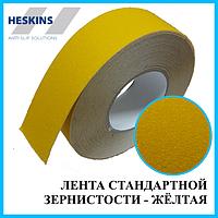 Противоскользящая абразивная лента 50 мм стандартной зернистости HESKINS самоклеящаяся, Жёлтая