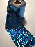 Фольга для литья бирюза 1 метр