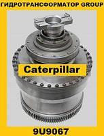 Гидротрансформатор CONVERTER GROUP Caterpillar (Катерпиллер) 9U9067