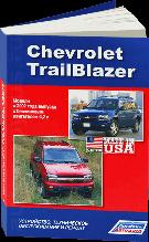 CHEVROLET TRAILBLAZER   Модели с 2002 года   Бензиновый двигатель 4.2л  Устройство, обслуживание и ремонт