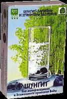 Шунгит для минерализации воды Арго - очистка воды от бактерий, от солей жесткости. Доставка по Украине