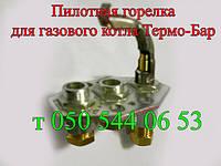 Пилотная горелка для газового котла Термо-Бар