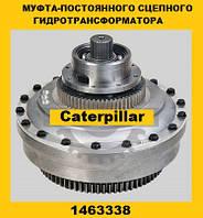 Муфта-постоянного сцепного гидротрансформатора Caterpillar 1463338