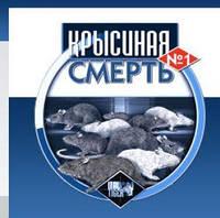 Крысиная смерть, 200 г