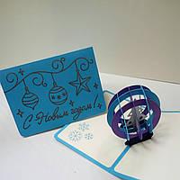 Открытка Новогодние игрушки обьемная