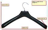 Плічка-тремпеля для костюмів і пальто,шуб 50-52размер №04 б/п, фото 2