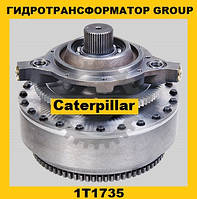 Гидротрансформатор CONVERTER GROUP Caterpillar (Катерпиллер) 1T1735, фото 1