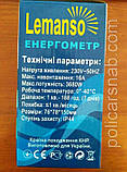Энергометр Lemanso LM669, фото 3