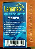 Энергометр Lemanso LM669, фото 4