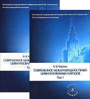 Современное международное право цивилизованных народов 2-а тома Федор Мартенс