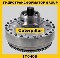Гидротрансформатор CONVERTER GROUP Caterpillar (Катерпиллер) 1T0408