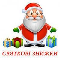 Новорічно-різдвяні знижки!