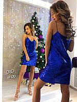 Женское шикарное яркое платье в паетках (4 цвета)
