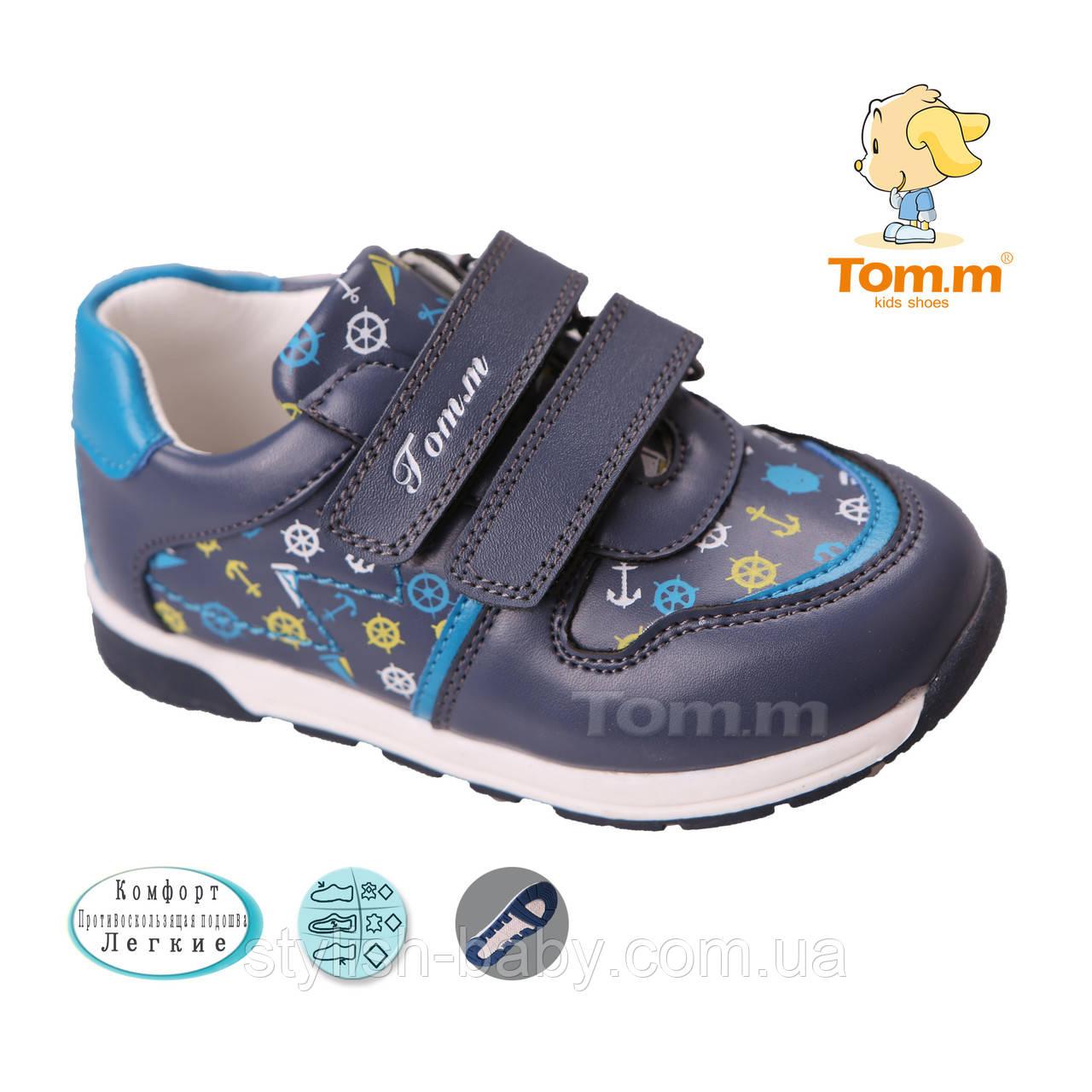 Детская обувь 2018. Детские туфли бренда Tom.m для мальчиков (рр. с 22 по 27)
