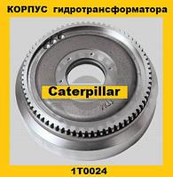 Корпус (вращающийся)гидротрансформатора (Caterpillar)(Катерпиллер)1T0024