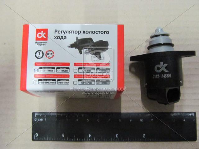 Регулятор холостого хода ВАЗ, ЗАЗ инжектор  (арт. 2112-1148300), AAHZX