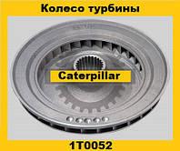 VANE конвертер TRAN гидротрансформатора (Caterpillar)(Катерпиллер)1T0052
