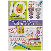 IQ тренинг с переменками. Точка, точка, два крючочка. Формирование красивого почерка