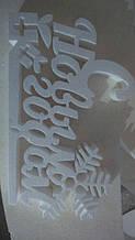 Рекламные надписи - объемные буквы (резка пенопласта) 5