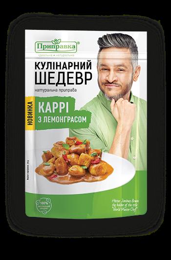 Приправа Карри с Лемонграссом Кулинарный Шедевр 30 грамм