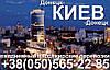 Ежедневно Донецк-Киев, Киев-Донецк автобус без пересадок.