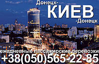 Ежедневно Донецк-Киев, Киев-Донецк автобус без пересадок. , фото 1