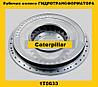 Робоче колесо гідротрансформатора (Caterpillar)(Катерпіллер)1T0633
