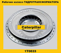 Рабочее колесо гидротрансформатора (Caterpillar)(Катерпиллер)1T0633