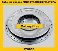 Робоче колесо гідротрансформатора (Caterpillar)(Катерпіллер)1T0633, фото 1
