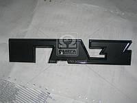 Эмблема решетки радиатора ГАЗ грузовой (покупной ГАЗ) (арт. 4301-8401385)