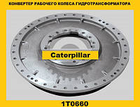 Рабочее колесо-конвертер гидротрансформатора (Caterpillar)(Катерпиллер)1T0660, фото 1