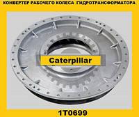 Рабочее колесо-конвертер гидротрансформатора (Caterpillar)(Катерпиллер) 1T0699, фото 1