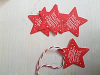 """Подарочные новогодние бирки """"Рождественская звезда"""", плотный картон, набор из 10 шт.+подвеска"""