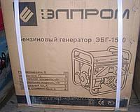 Бензогенератор Элпром ЭБГ 1500 1,2 КВт