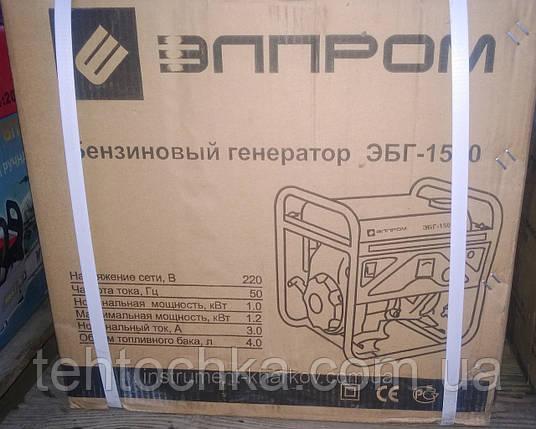 Бензо - генератор Элпром ЭБГ 1500 1,2 КВт, фото 2