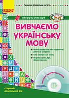 Вивчаємо українську мову. Старший дошкільний вік + ДИСК