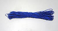 Канатик джутовый синий 15 м.