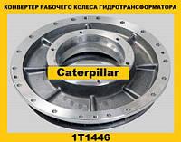 Рабочее колесо-конвертер гидротрансформатора (Caterpillar)(Катерпиллер) 1T1446