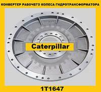 Рабочее колесо-конвертер гидротрансформатора (Caterpillar)(Катерпиллер) 1T1647