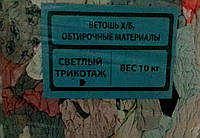 Ветошь Х/Б (Светлый трикотаж) Обтирочные материалы.