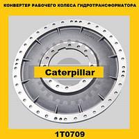 Рабочее колесо-конвертер гидротрансформатора (Caterpillar)(Катерпиллер) 1T0709