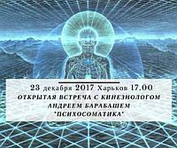 23 декабря 17.00 Харьков Встреча с кинезиологом. Психосоматика