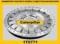Рабочее колесо-конвертер гидротрансформатора (Caterpillar)(Катерпиллер) 1T0771, фото 1