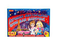 Лучшие настольные игры для девочек 4 в1 (8+) Код:06150291