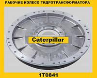 Рабочее колесо-конвертер гидротрансформатора (Caterpillar)(Катерпиллер) 1T0841