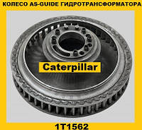 Колесо AS-GUIDE гидротрансформатора (Caterpillar)(Катерпиллер)1T1562