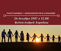 24 декабря 2017 Харьков