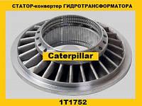 Статор-конвертер гидротрансформатора (Caterpillar)(Катерпиллер)1T1752