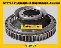 Колесо ASSEM гідротрансформатора (Caterpillar)(Катерпіллер) 1T0407, фото 1