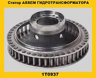Колесо ASSEM гидротрансформатора (Caterpillar)(Катерпиллер) 1T0937
